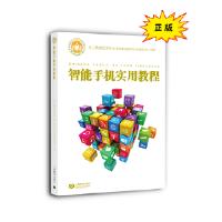 【旧书二手书9成新】智能手机实用教程 沈任元 9787544478045 上海教育出版社