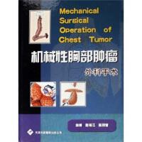 机械性胸部肿瘤外科手术9787543319356天津科技翻译出版公司