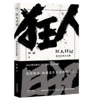 狂人日记 鲁迅经典小说集