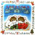 提姆与莎兰:圣诞夜收到的礼物 (日)芭蕉绿,(日)猿渡静子 南海出版公司 9787544241557