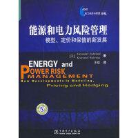 电力经济与管理译丛――能源和电力风险管理:模型、定价和保值的新发展