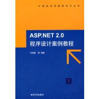 ASP.NET 2.0程序设计案例教程(配光盘)(计算机应用案例学习丛书)