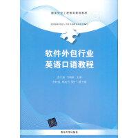 软件外包行业英语口语教程(服务外包工程教育规划教材)