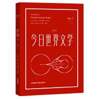今日世界文学(中国版)第七辑