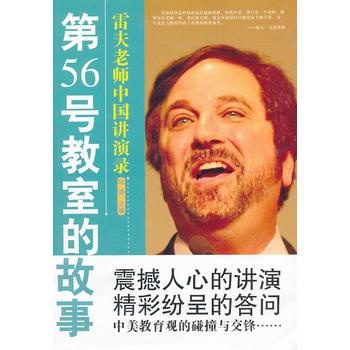 第56号教室的故事——雷夫老师中国讲演录 9787504167941