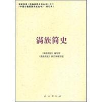 【二手书8成新】满族简史 《满族简史》编写组 民族出版社