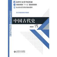 [95新正版二手旧书] 历史学基础课系列教材 新世纪高等学校教材:中国古代史(上)
