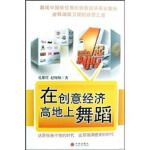 【旧书二手书9成新】在创意经济高地上舞蹈 孔繁任,赵翔翔 9787508613468 中信出版社