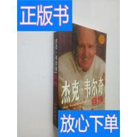[二手旧书9成新]杰克・韦尔奇自传:全球第一CEO. /(美)杰克・韦尔