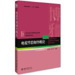电视节目制作概论,杨晓宏,李兆义,北京大学出版社,9787301263396