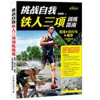 挑战自我 铁人三项训练指南 徐国峰 人民邮电出版社 9787115428189