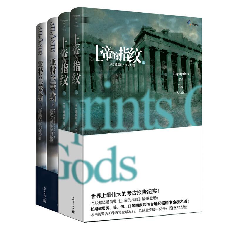 消逝的人类文明真相(上帝的指纹+亚特兰蒂斯 全四册)