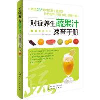 对症养生蔬果汁速查手册