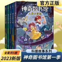 现货拍下即发】神奇图书馆凯叔全套系列5册 宇宙的秘密+植物也疯狂+动物真奇妙+回到恐龙时代+人体大冒险 中国版的神奇校