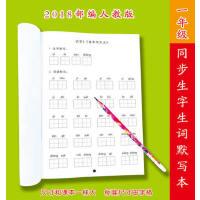 部编版2018小学生一年级字帖铅笔字帖语文同步拼音带汉字练字帖生字生词人教版上册和下册