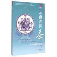 茶书网-《2015云南普洱茶-春》云南科技出版社 编云南科技出版社