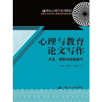 心理与教育论文写作:方法、规则与实践技巧(21世纪心理学系列教材)
