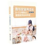 我与宝宝共成长:0-3岁婴幼儿家庭教养指导手册