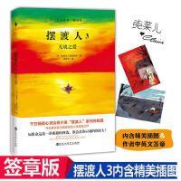 现货 正版 摆渡人3无境之爱 克莱儿麦克福尔继1+2全套后的畅销中文译本外国现当代文学治愈小说书摆渡人3无境之爱
