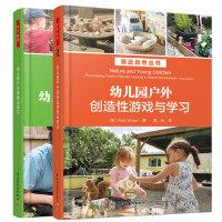 包邮全2册幼儿园户外探索与学习+幼儿园户外创造性游戏与学习 学前教育儿童室外活动户外游戏环境创设大自然趣味教学指导书籍
