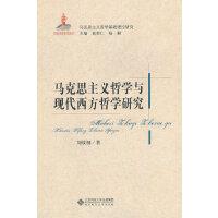 马克思主义哲学与现代西方哲学研究