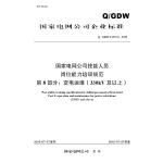 Q/GDW13372.8国家电网公司技能人员岗位能力培训规范 第8部分 变电运维(330kV及以上)