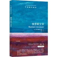牛津通识读本:俄罗斯文学(中英双语)