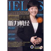 【正版二手书9成新左右】卢峭梅讲雅思听力机经(附赠1+两本便携手册 卢峭梅著 机械工业出版社