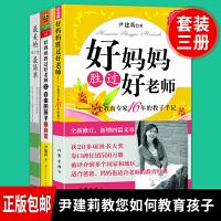 【现货正版】好妈妈胜过好老师全套3册1+2+3 尹建莉育儿父母读物正面管教 3-6-9岁儿童幼儿小学生家庭教育孩子的书