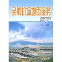 【正版二手书9成新左右】民航机场地面服务概论 李永,朱天柱 中国民航出版社