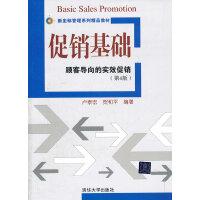 促销基础(第4版):顾客导向的实效促销(新坐标管理系列精品教材)