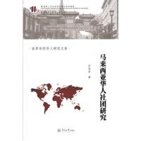 马来西亚华人社团研究(世界华侨华人研究文库)