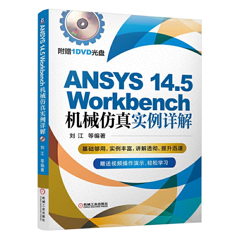 ANSYS 14.5 Workbench机械仿真实例详解基础够用 实例丰富 讲解透彻 提升迅速 赠送视频操作演示,轻松学习