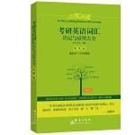 (2019)恋练有词:考研英语词汇识记与应用大全(便携版)