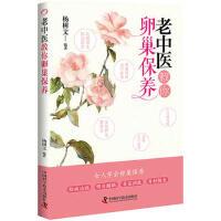 老中医教你保养 杨树文 中国科学技术出版社 9787504679796