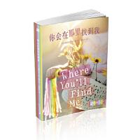 你会在那里找到我 零时差 YA书系 麦克米伦世纪 娜塔莎・弗兰德 二十一世纪出版社 9787556805549