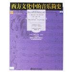 西方文化中的音乐简史 (美)邦兹(Bonds,M.E.) ,周映辰 北京大学出版社 9787301095454【新华正