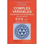 应用数学系列丛书:复变量(第2版),阿布娄韦提兹(Ablowitz M.J),世界图书出版公司,正版