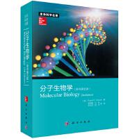 分子生物学(原著第五版)