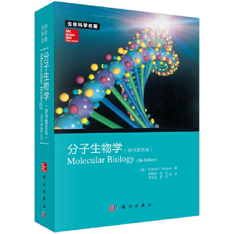 分子生物学(原著第五版) 本书不含光盘