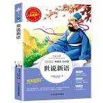 世说新语 教育部新课标推荐书目-人生必读书 名师点评 美绘插图版