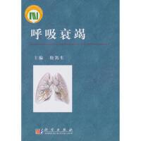 【正版二手书9成新左右】呼吸衰竭 殷凯生 科学出版社