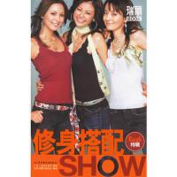 修身搭配SHOW 9787501955725 日本主妇之友社 供稿,北京《瑞丽》杂志社 中国轻工业出版社
