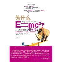 【二手旧书九成新】为什么E=mc2:人人都能读懂的相对论 (英)阔克斯 (英)福肖 长江文艺出版社 978753544