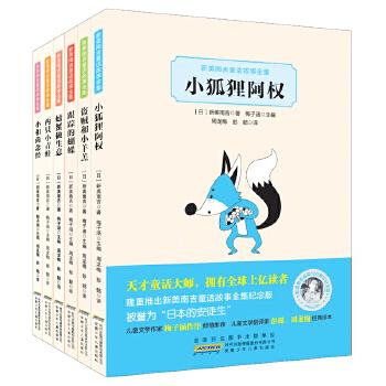 新美南吉童话故事全集(全六册) 新美南吉的全新 精美童话译本。名家名译,以敬畏之心,还原经典!