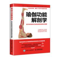 瑜伽功能解剖学 基于肌肉结构与功能的精准瑜伽体式图解