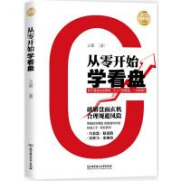 【二手书8成新】从零开始学看盘 王霖 北京理工大学出版社