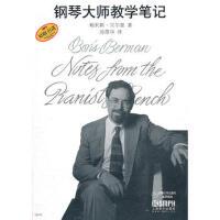 【二手书9成新】 钢琴大师教学笔记 鲍利斯・贝尔曼,汤蓓华 9787807517092