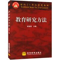 教育研究方法 袁振国 高等教育出版社 9787040085280
