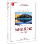 如何查找文献(第二版) [英]萨莉・拉姆奇(Sally Rumsey) 北京大学出版社